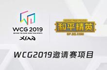和平精英WCG表演赛时间、规则介绍