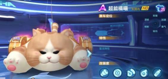 QQ飞车手游超能橘喵获取攻略