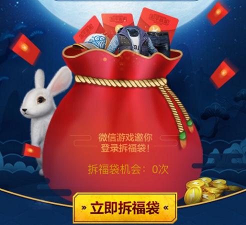 和平精英中秋节现金红包领取方式介绍