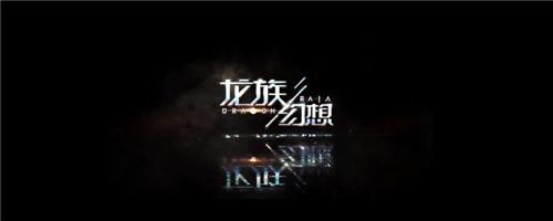 龙族幻想训练营位置介绍