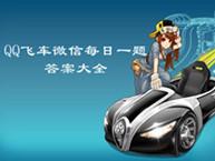 QQ飞车微信每日一题答案大全