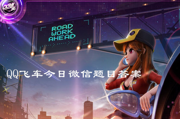 2019QQ飞车10月16日微信题目答案