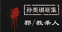 孙美琪手游线索邪教杀人位置介绍