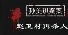 孙美琪手游线索赵卫材再杀人位置介绍