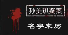 孙美琪手游线索名字来历位置介绍