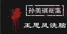 孙美琪手游线索王思凤洗脑位置介绍