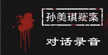 孙美琪手游线索对话录音位置介绍