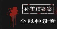 孙美琪手游线索全能神录音位置介绍
