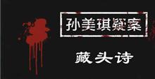 孙美琪手游线索藏头诗位置介绍