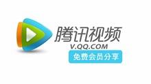 腾讯视频vip共享账号大全