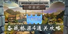 桥梁构造师中世纪备战桥梁4通关攻略