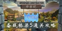 桥梁构造师中世纪备战桥梁5通关攻略