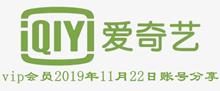 爱奇艺vip会员2019年11月22日账号分享