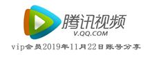 腾讯视频vip会员2019年11月22日账号分享