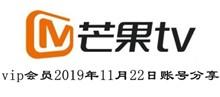 芒果TVvip会员2019年11月22日账号分享