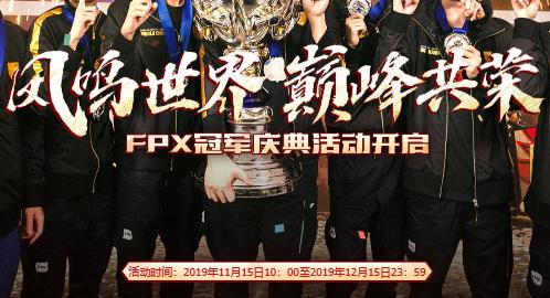 FPX夺冠全场半价活动地址一览