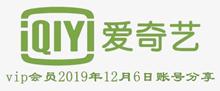 爱奇艺vip会员2019年12月6日账号分享