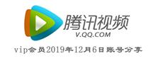 腾讯视频vip会员2019年12月6日账号分享