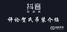 抖音评论贺氏吊装介绍