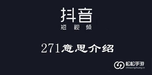 抖音271意思介绍