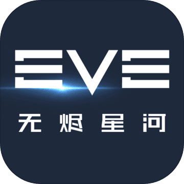 EVE星战前夜无烬星河国际版