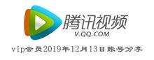 腾讯视频vip会员2019年12月13日账号分享