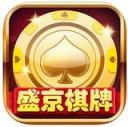 盛京棋牌网