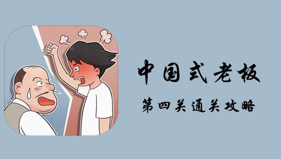 中国式老板第四关通关攻略