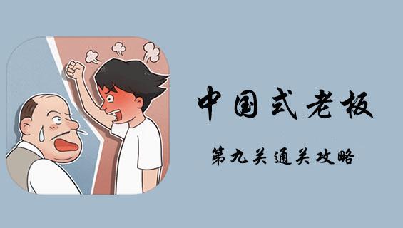 中国式老板第九关通关攻略
