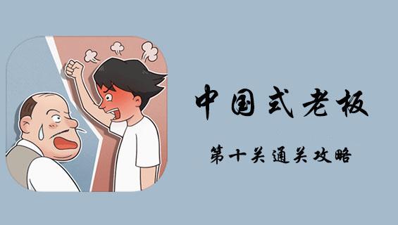 中国式老板第十关通关攻略