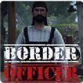 入境管理员