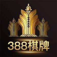 388棋牌老版本
