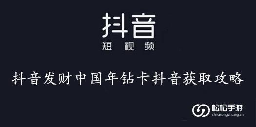抖音发财中国年钻卡抖音获取攻略