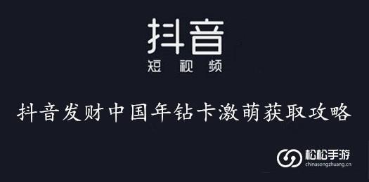 抖音发财中国年钻卡激萌获取攻略