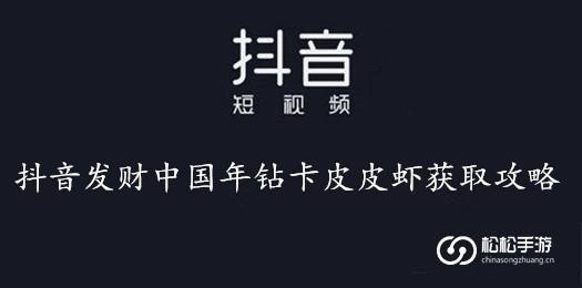 抖音发财中国年钻卡皮皮虾获取攻略