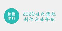 2020姓氏壁纸制作方法介绍