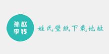 姓氏壁纸下载地址介绍