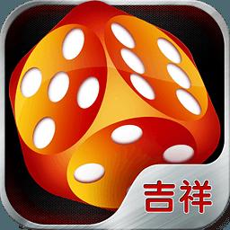 吉祥棋牌app免费版