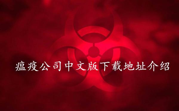 瘟疫公司中文版下载地址介绍