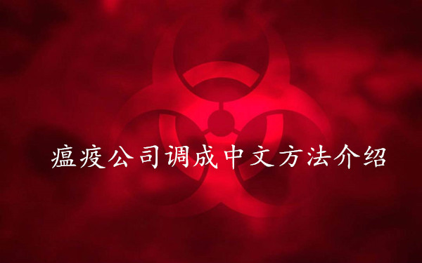 瘟疫公司调成中文方法介绍