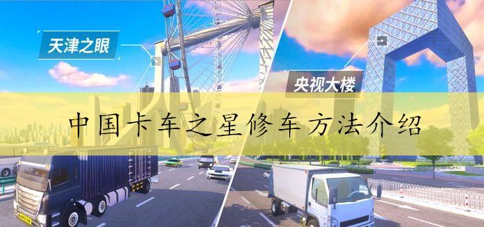 中国卡车之星修车方法介绍