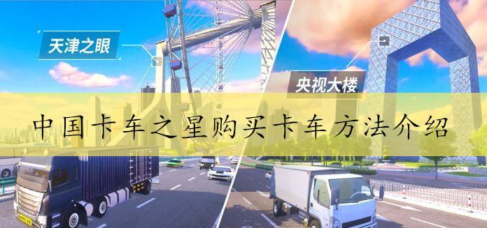 中国卡车之星购买卡车方法介绍