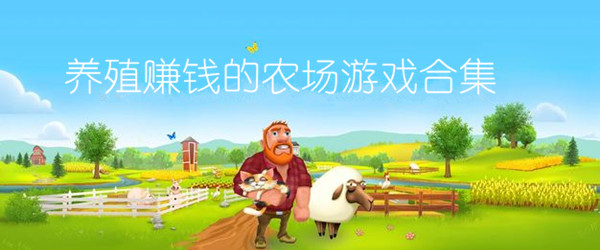 养殖赚钱的农场游戏