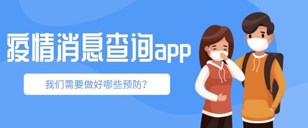 疫情最新消息查询app
