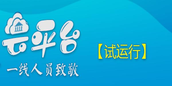 国家中小学网络云平台登录网址