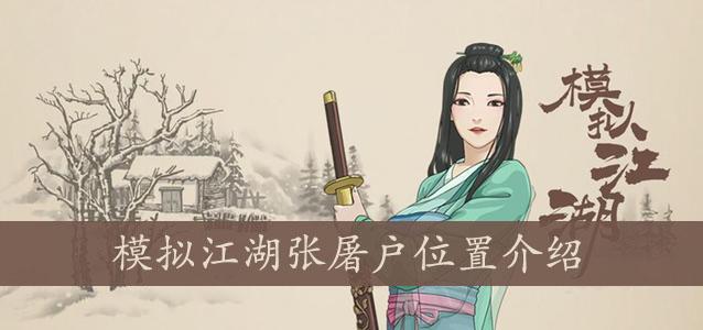模拟江湖张屠户位置介绍