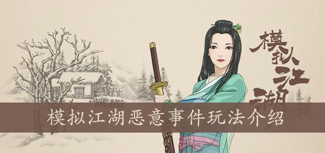 模拟江湖恶意事件玩法介绍