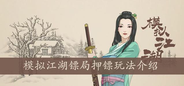 模拟江湖镖局押镖玩法介绍