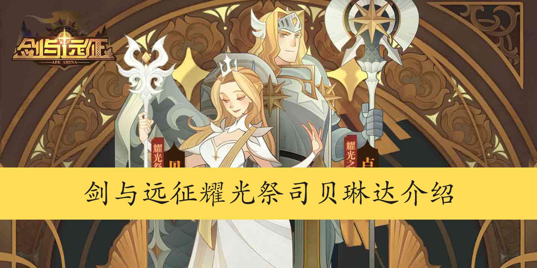 剑与远征耀光祭司贝琳达介绍