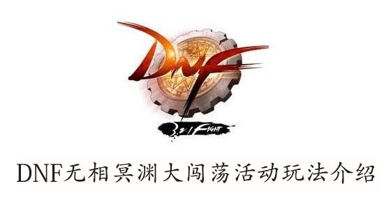 DNF无相冥渊大闯荡活动玩法介绍